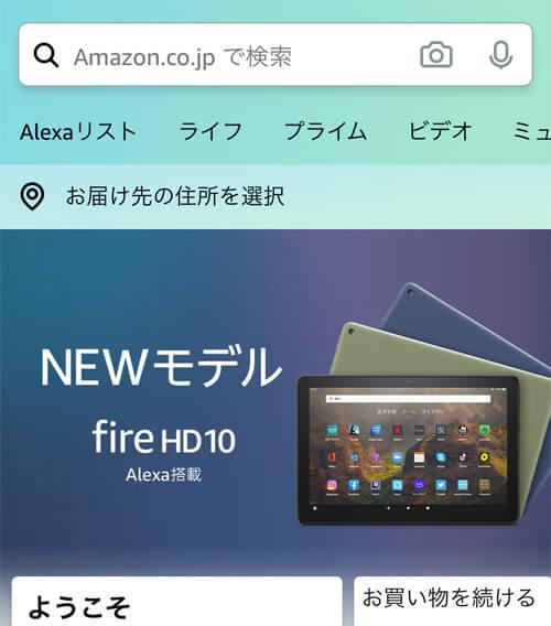 【Amazon - iPhoneアプリ編】英語表示を日本語に直す手順・方法まとめ|手順7:Amazonの画面が日本語で表示される