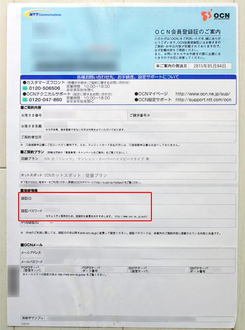 プロバイダーの会員登録書