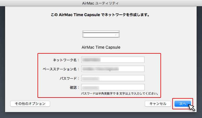ネットワーク名、ベースステーション名、パスワード、パスワード(確認)を入力後、「次へ」ボタンをクリック