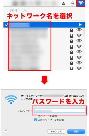 Wi-Fi接続の手順