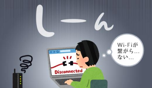 Cyberduckでファイルダウンロード中、Wi-Fiが繋がらなくなった|解決方法まとめ【Mac】