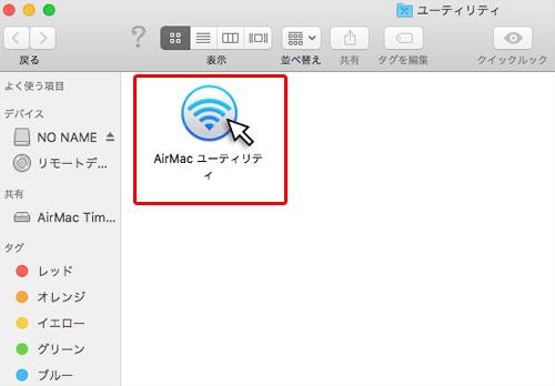 AirMacユーティリティをクリック