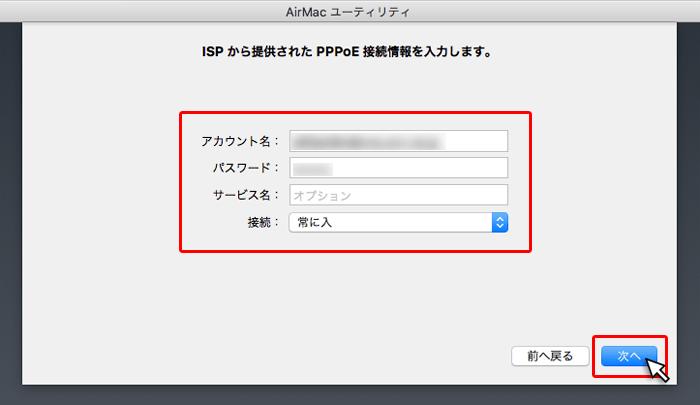 アカウント名、パスワード、サービス名(任意項目)を入力後、「次へ」ボタンをクリック