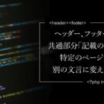 "<span class=""title"">【PHP】共通部分の文言を特定のページだけ別の文言に変える方法 – Webサイト</span>"