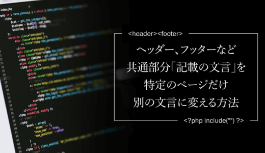 【PHP】共通部分の文言を特定のページだけ別の文言に変える方法 – Webサイト