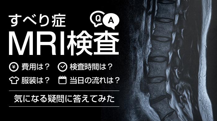 【腰椎すべり症】MRIの費用は?検査時間・服装・当日の流れを実体験交え解説
