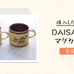 """<span class=""""title"""">人気陶芸家「DAISAK」のマグカップを通販で購入【おしゃれな日本製ブランド】</span>"""