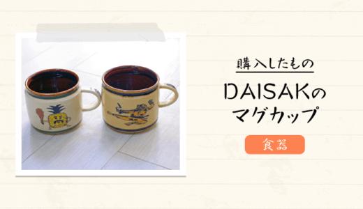 人気陶芸家「DAISAK」のマグカップを通販で購入【おしゃれな日本製ブランド】