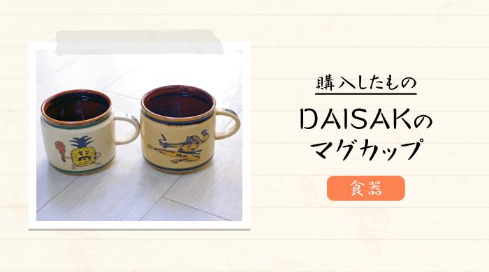 京都の人気陶芸家「DAISAK(ダイサク)」のマグカップを通販で購入【おしゃれな日本製ブランド】