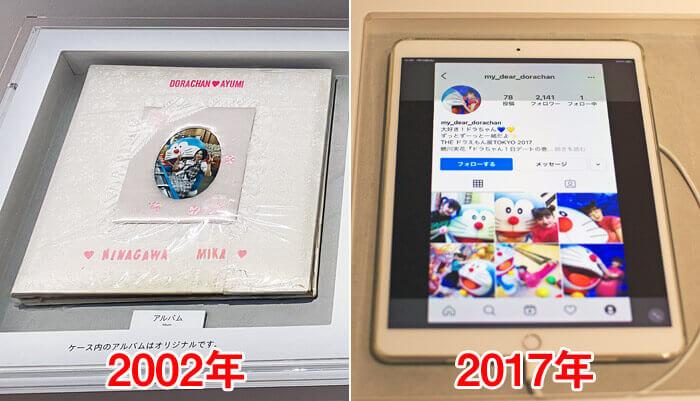THE ドラえもん展 KYOTO 2021|蜷川実花「ドラちゃん 1日デートの巻」のアルバムとインスタグラム