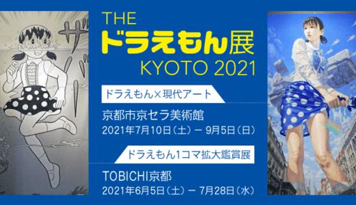 1コマと現代アート、2つの「ドラえもん展 京都 2021」を鑑賞|感想や写真など