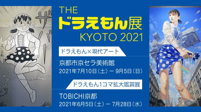 京都で開催中の「THE ドラえもん展 KYOTO 2021」と「ドラえもん1コマ拡大鑑賞展」を鑑賞|感想や写真など