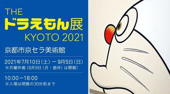 ドラえもんがテーマの現代アート展「THE ドラえもん展 KYOTO 2021」の概要