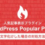 WordPress Popular Postsで文字化け発生!?バグの解決方法・手順をまとめてみた。