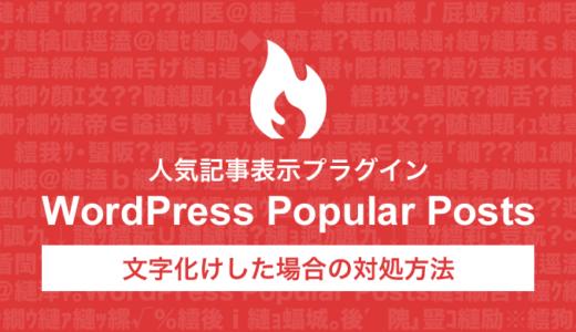WordPress Popular Postsが文字化け!?エラーの直し方・手順をまとめてみた。