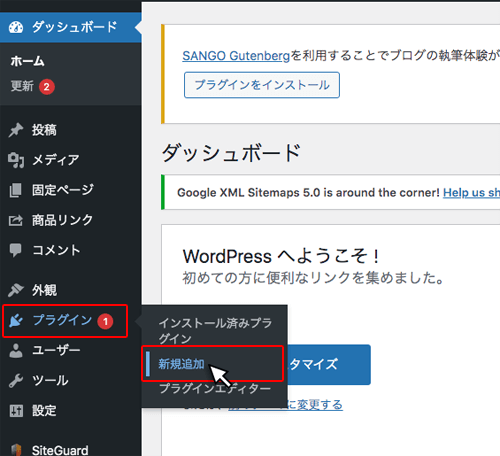 【WordPress Popular Postsが文字化けした時の解決方法】WordPress管理画面の「プラグイン」から「新規追加」をクリック