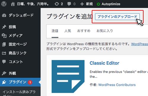 【WordPress Popular Postsが文字化けした時の解決方法】プラグインのアップロードをクリック