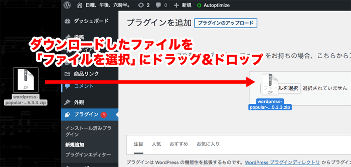 【WordPress Popular Postsが文字化けした時の解決方法】ダウンロードしたファイルを「ファイルを選択」にドラッグ&ドロップ