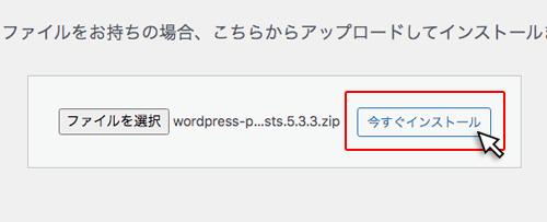 【WordPress Popular Postsが文字化けした時の解決方法】今すぐインストールをクリック