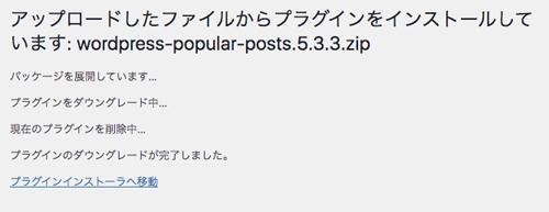 【WordPress Popular Postsが文字化けした時の解決方法】ダウングレードが完了