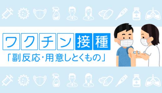 職域でモデルナワクチンを2回接種。副反応や準備すべき物まとめ【新型コロナウイルス】