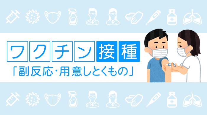 職域接種で武田・モデルナ社製の新型コロナワクチンを2回接種。副反応の症状や事前に準備しておいた方がよい物まとめ