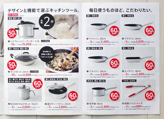 最大割引60%OFF シールを集めて、マイヤー高級調理器具を手にいれようキャンペーン