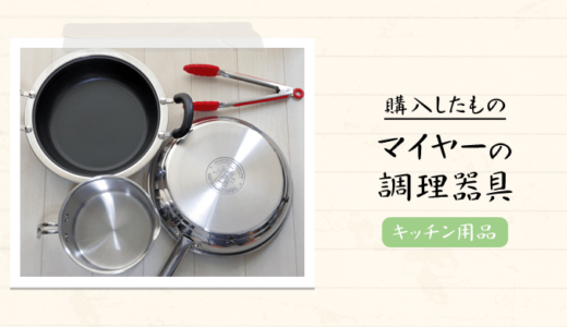 マイヤーのフライパン・マルチポット・土鍋を格安購入!方法は?使い勝手は?【口コミ】