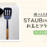 【Staub(ストウブ)】テフロン加工フライパンの傷付防止におしゃれなシリコン製のお玉とフライ返しを購入