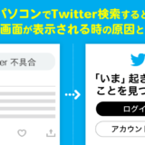 パソコンからTwitterにログインしていない状態でTwitter検索すると、「いま」起きていることを見つけようの画面が表示され検索できない|原因と解決方法を画像で解説