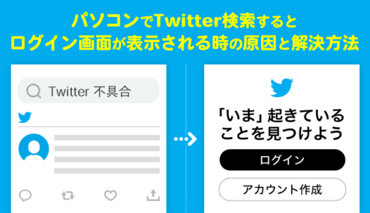 パソコンでTwitter検索ができない!?原因と解決方法を画像交え解説