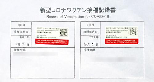 ワクチン接種記録書