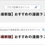 "<span class=""title"">Googleの検索結果が激変。変更後のタイトルを確認する方法</span>"