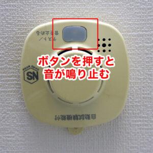 火災報知器のボタンを押すと、ピッという音が鳴り止む