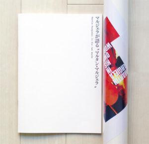 """マルジェラが語る""""マルタン・マルジェラ""""のパンフレットとポスター(海外版)の写真"""