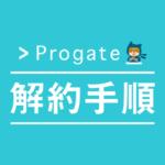 "<span class=""title"">Progateの有料プラン・アカウントの解約手順をまとめてみた</span>"