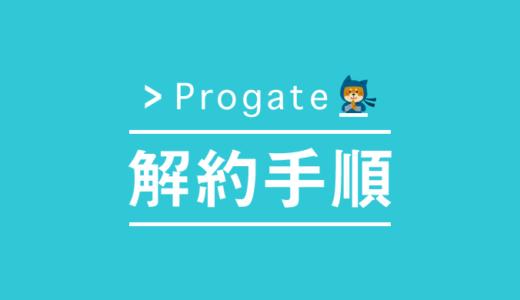 プログラミングのオンライン学習サービス「Progate(プロゲート)」の解約手順まとめ