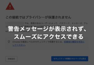 この接続ではプライバシーが保護されませんの画面は表示されない