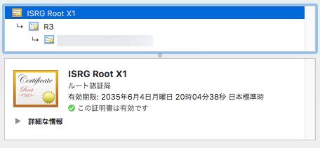 Let's Encryptのルート証明書が「ISRG Root X1」に移行している。有効期限は2035年。
