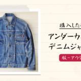 アンダーカバー(UNDERCOVER)の21SS・BIGGジャン(デニムジャケット)を購入【メンズおすすめブランド】