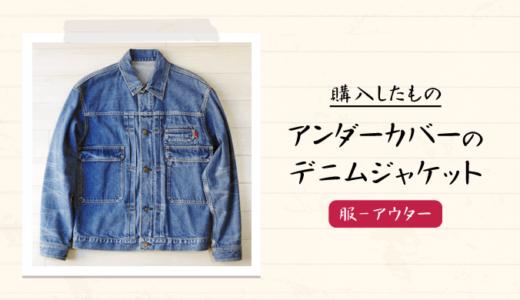 アンダーカバーのデニムジャケット(Gジャン)を購入【メンズおすすめブランド】