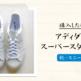 adidas(アディダス)のスーパースター 80sを購入 – 感想・レ views【メンズおすすめスニーカー】