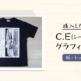 スケシンが手がけるブランドC.E(シーイー)のグラフィックTシャツを購入 – 感想・レ views【メンズおすすめブランド】