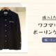 春秋シーズンにサラッと羽織れる!ワコマリアのボーリングシャツを購入 – 感想・レ views【メンズおすすめブランド】