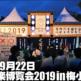 【ライブレポ】京都音楽博覧会でナンバーガールとくるりを見た セトリや感想など