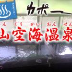 【贅沢な源泉掛け流し】大阪の秘湯「山空海温泉(さんくうかいおんせん)」銭湯・温泉好きは必見です!