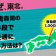 大阪 - 青森間の交通手段で安く・快適に行ける方法は? 飛行機・新幹線・バスで比較してみた。