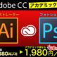 職業訓練生でも「Adobe CC 学生(アカデミック)版」が適用に!購入・ダウンロード・インストールの手順を解説。