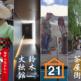 【18きっぷ - 北陸地方編 -】大阪から「おわら風の盆・鈴木大拙館・金沢21世紀美術館・ひがし茶屋街」を巡る旅