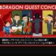 ドラクエコンサート2018 in 淡路島。ロトシリーズの名曲を生演奏で堪能! - 感想とか写真とかレポとか -